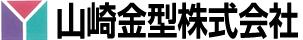 山崎金型株式会社